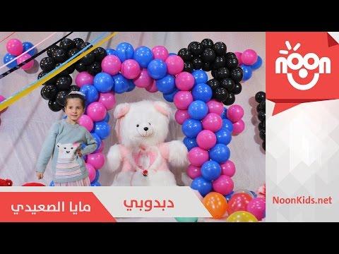 مايا الصعيدي - دبدوبي | Maya Alsaidie - Dabdoobi thumbnail