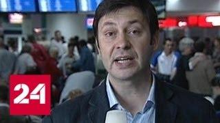 Смотреть видео Киев хочет обменять задержанного журналиста на шпиона - Россия 24 онлайн