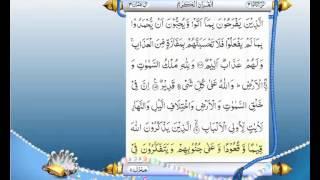 complete quran with authentic urdu translation para 4