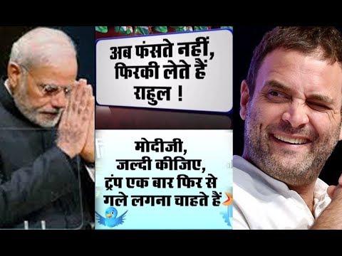 पहले Rahul Gandhi खुद Troll होते थे,अब Gujarat Elections में  PM Modi को Speech में कर रहे हैं ट्रोल