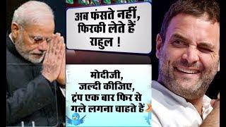 पहले Rahul Gandhi खुद Troll होते थे,अब Gujarat Election 2017 में  PM Modi को कर रहे हैं ट्रोल