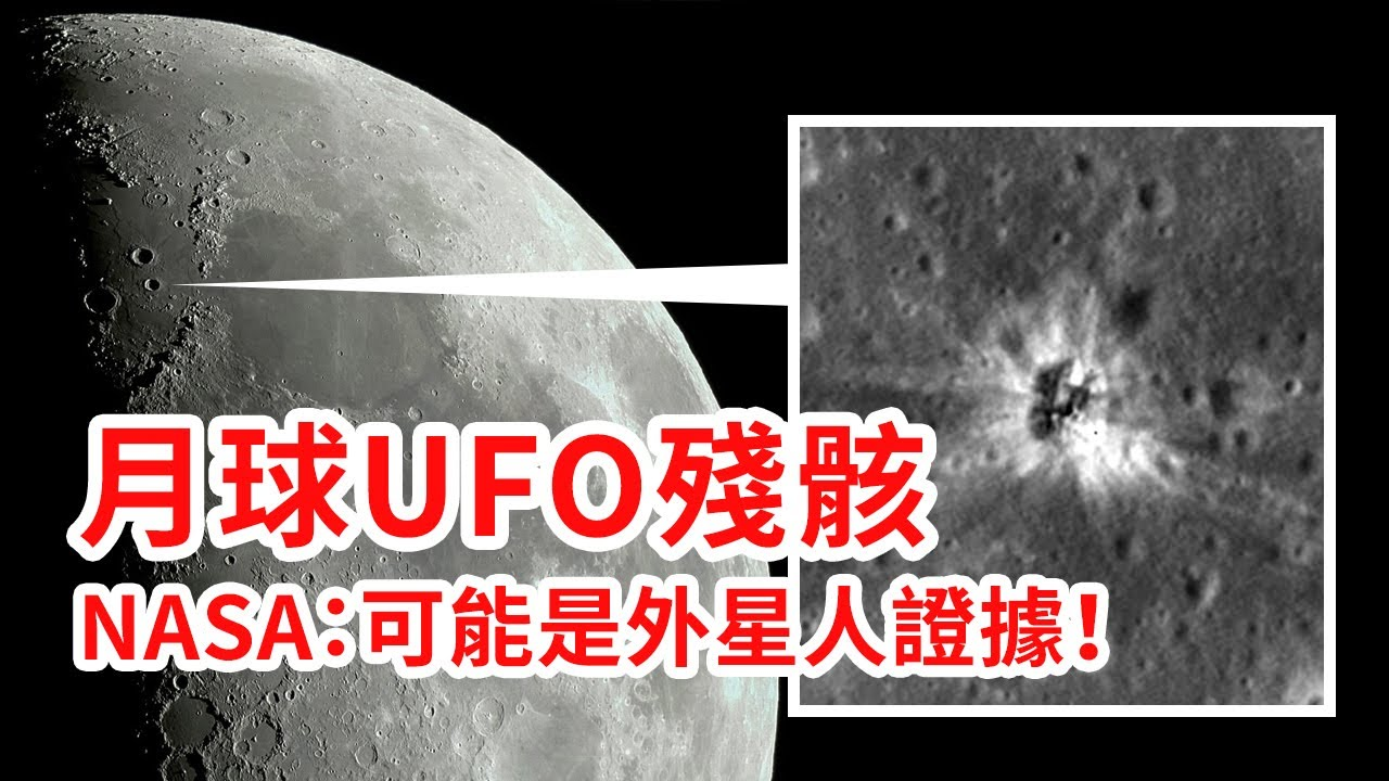 NASA的意外發現,揭露了月球40年的恐怖謎團!   PowPow