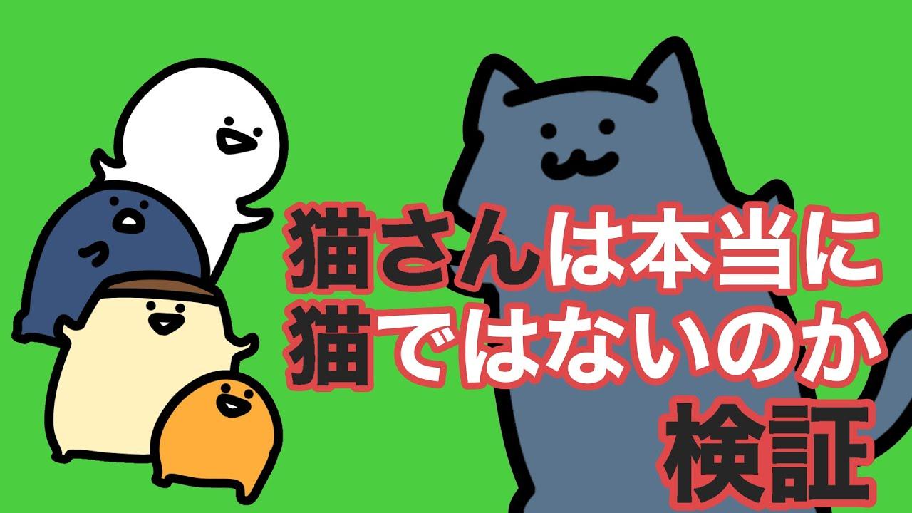 【検証】猫さんは本当に猫ではないのか