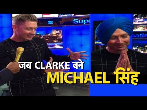 When Michael Clarke became Michael Singh | Sports Tak
