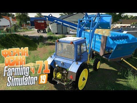 Купили в хозяйство КоТе. Что это? - ч71 Farming Simulator 19
