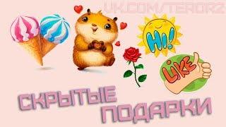 как сделать подарок ВКонтакте бесплатно