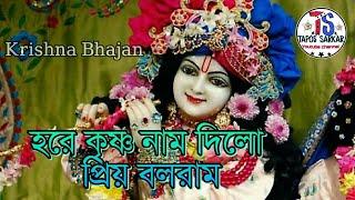 হরে কৃষ্ণ নাম দিলো প্রিয় বলরাম | Hare Krishna Naam Dilo Priyo Balram | Krishna Bhajan |~TaposSarkar