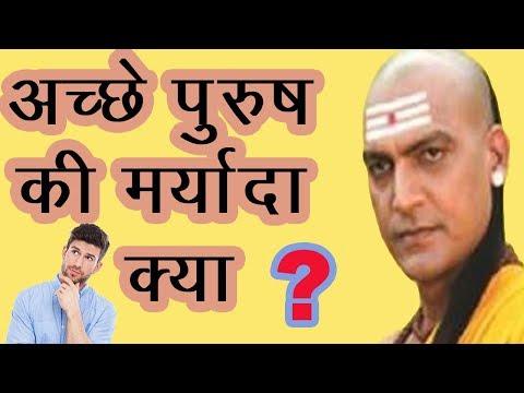 अच्छे पुरुष की मर्यादा क्या   Chanakya Niti Permanent Solution of Problem   Chanakya Thoughts