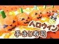 【ハロウィン】サーモンで簡単手まり寿司♪ の動画、YouTube動画。