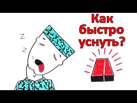 Вопрос: Как заснуть, когда вы больны?