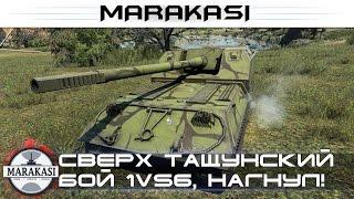 Сверх тащунский бой 1vs6, нереально нагибал! World of Tanks