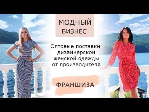 Модный бизнес. Одежда оптом от российского производителя. Франшиза.