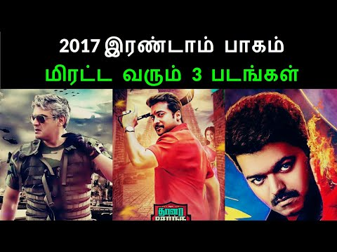 2017 top expecting south indian film | 3 top tamil movie 2017