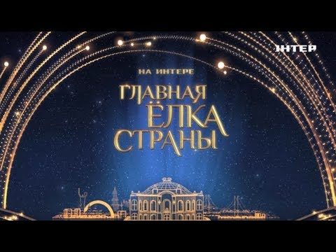 Новогодний концерт «На Интере – Главная елка страны»   31 декабря в 22:20