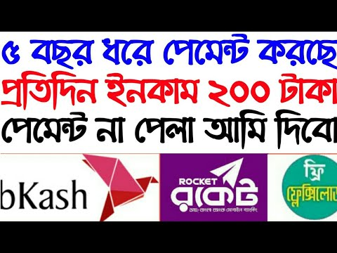 🔥Earn 200 Taka Per Day Bkash Payment App    Online Income Bangladesh 2019   online income