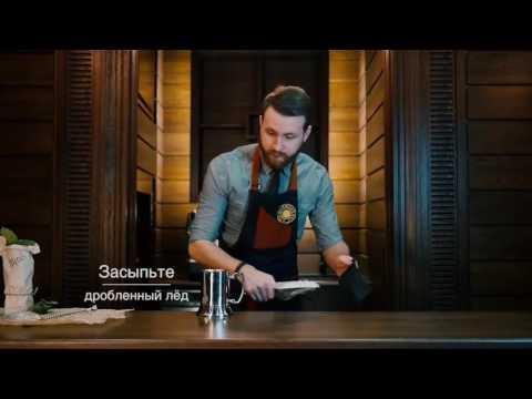 Коктейль Мятный Джулеп (Mint Julep cocktail) без регистрации и смс