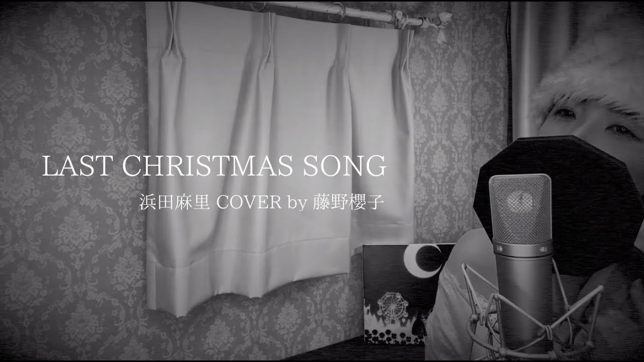 LAST CHRISTMAS SONG  / 浜田麻里 COVER by 藤野櫻子