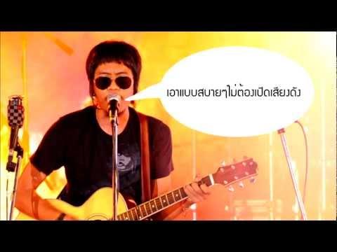 จุ๋ย จุ๋ยส์ - Lesson 1(บทที่๑) (Lyrics Video)