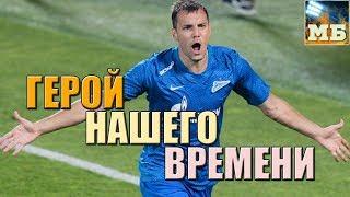 Почему Дзюба – самый крутой футболист России!