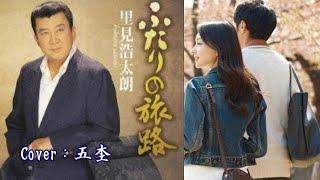 説明 「ふたりの旅路」 作詞:高畠じゅん子 作曲:中川寛之 歌手:里見...