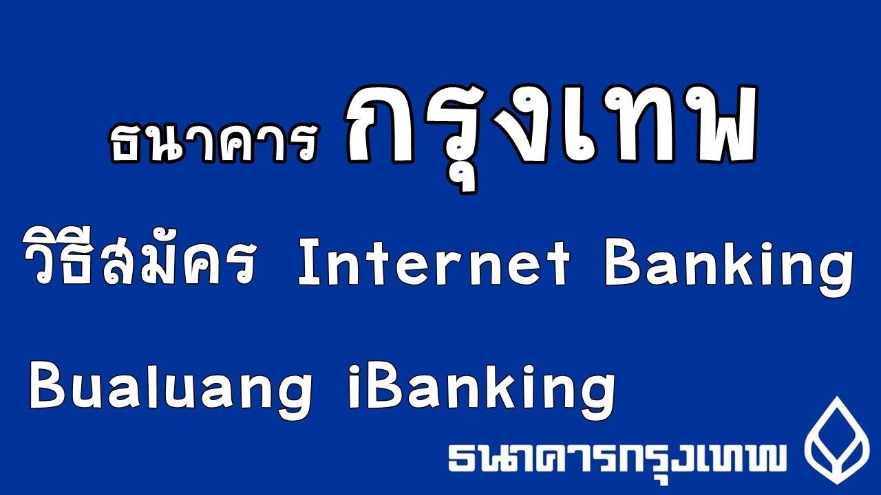 วิธีสมัคร Bualuang iBanking วิธีสมัคร Internet Banking ธนาคารกรุงเทพ : iq option by home trader