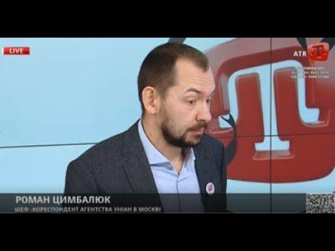 Цимбалюк: Закрытие ATR — один из шагов признания аннексии Крыма и игра в поддавки с РФ