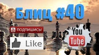 Шахматные партии #40 смотреть шахматы видео онлайн на русском ♕ Live blitz chess online