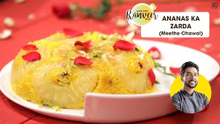 Meethe Chawal | अनानास का मीठा ज़र्दा  | How To Make Meethe Chawal | मीठे चावल | Chef Ranveer Brar