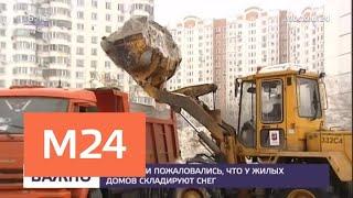 Смотреть видео Москвичи пожаловались на снежные свалки около домов - Москва 24 онлайн