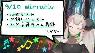 【9/10 Mirrativ】えるえる生放送