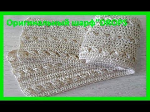 """Оригинальный шарф""""DROPS"""", вязание КРЮЧКОМ,crochet Scarf (шаль № 147)"""