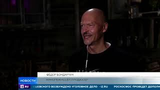 """Бондарчук приступил к съемкам продолжения фантастического фильма """"Притяжение"""""""