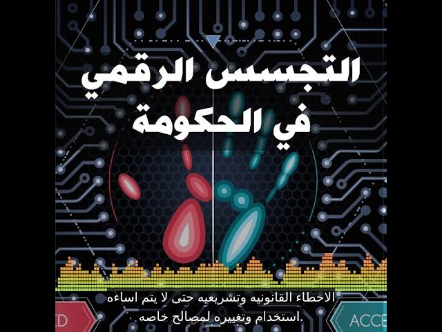التجسس الرقمي في الحكومة