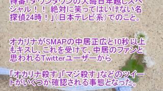 SMAPの中居正広とおかずクラブのオカリナが熱い接吻。Twitter界隈が騒然...