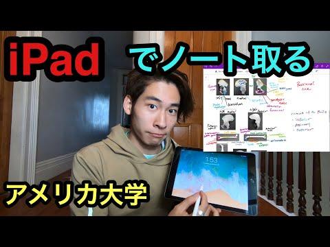【理系】アメリカの大学を生き抜く iPadでのノートの取り方