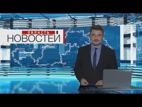 «Область новостей» в 19.00. Выпуск от 11.10.2019