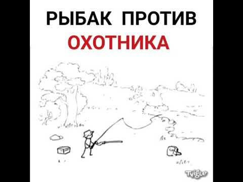 Гифка рыбак против охотника