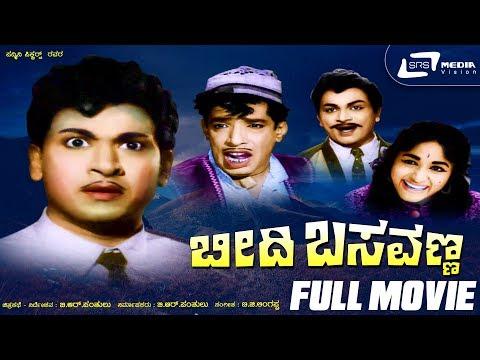 Beedhi Basavanna–ಬೀದಿ ಬಸವಣ್ಣ | Kannada Full HD Movie |  Dr.Rajkumar | Bharathi | Family Drama Movie