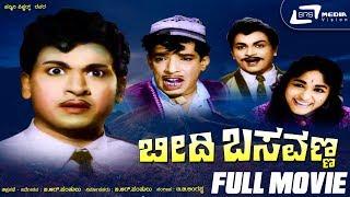 Beedhi Basavanna–ಬೀದಿ ಬಸವಣ್ಣ   Kannada Full HD Movie    Dr.Rajkumar   Bharathi   Family Drama Movie