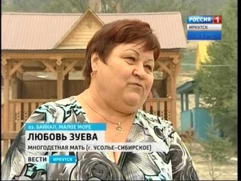 Приёмные семьи провели лето в лагере «Мандархан», Вести-Иркутск