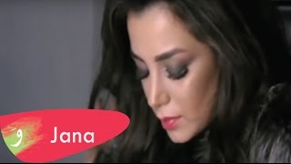 Jana - Bent Min Al Charii (Official Clip) / جنى - بنت من الشارع