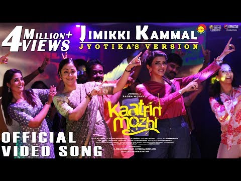 Jyotika & Lakshmi Manchu in Jimikki Kammal | Kaatrin Mozhi | Radhamohan | Velipadinte Pusthakam