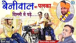 рдмреЗрдиреАрд╡рд╛рд▓ рдХрд╛ рдкрд▓рдХрд╛ рджрд┐рд▓реНрд▓реА рдореЗрдВ рдкрдбрд╝реЗ | Hanuman Beniwal New Song | Gajendra Ajmera рдХрд╛ рдЬрдмрд░рджрд╕реНрдд рд╕рд╛рдВрдЧ