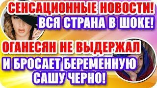 Дом 2 Свежие Новости ♡ 30 декабря 2019. Эфир (30.12.2019).