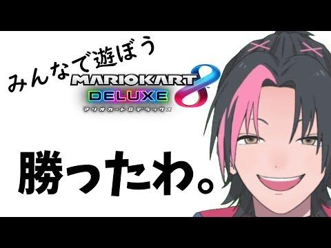【マリカ】視聴者参加型マリオカート!やるぜ!!!