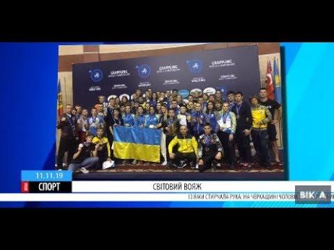 ТРК ВіККА: Черкаські спортсмени здобули для України вісім медалей чемпіонату світу з греплінгу