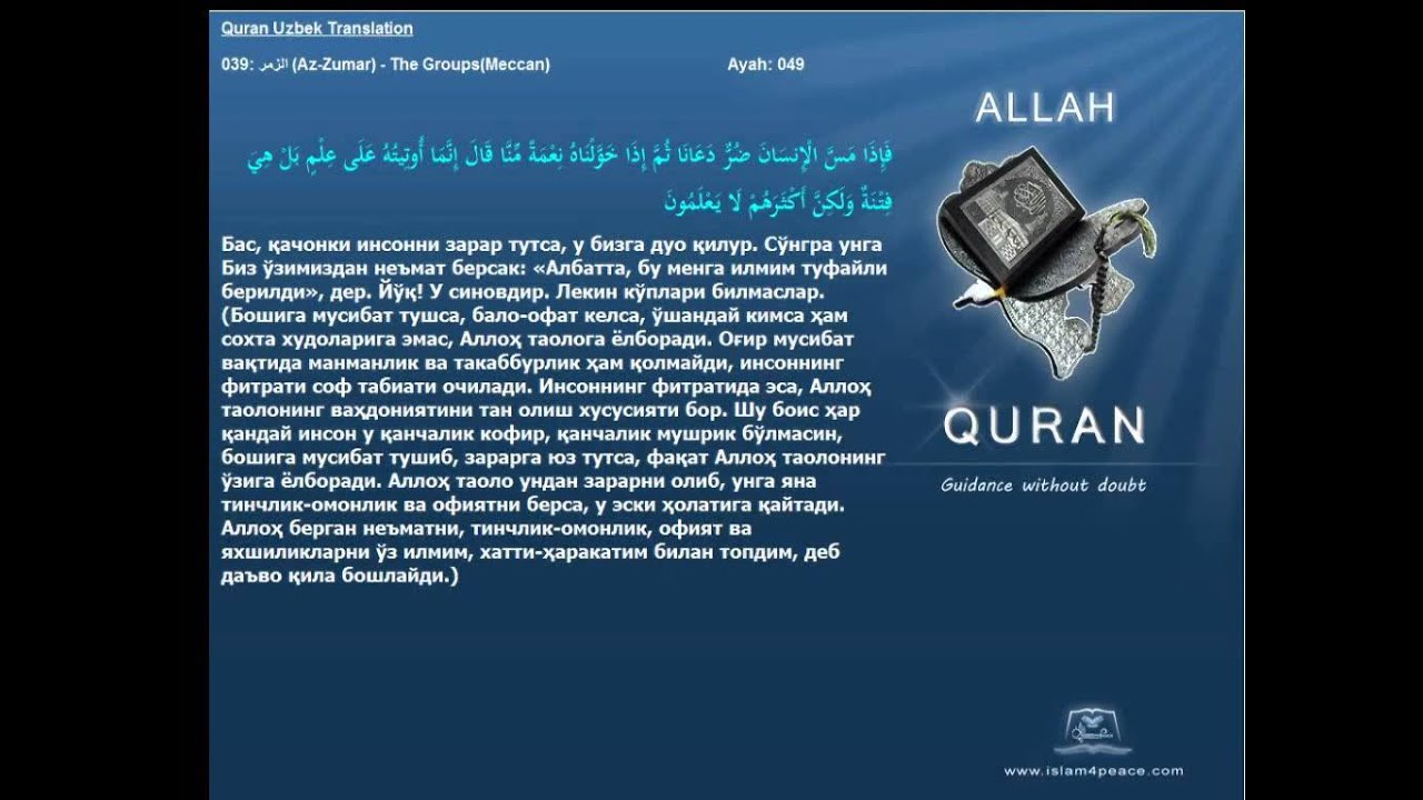 Quran Uzbek Translation 039 الزمر Az Zumar The GroupsMeccan Islam4Peace com MyTub.uz