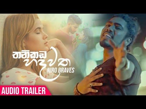 Thanikada Hadawatha  - Niro Braves | Audio Trailer 2019 | Releasing  Soon On Naada Tv