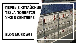Илон Маск: Новостной Дайджест №91 (23.04.19-29.04.19)