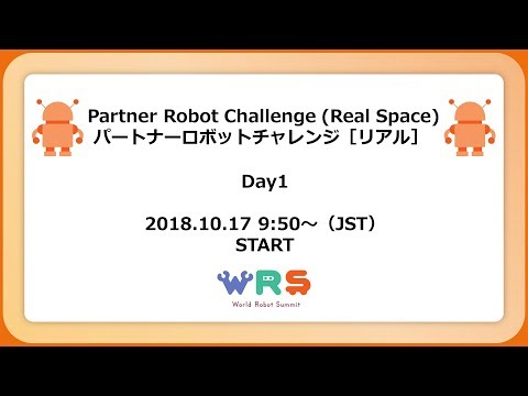 Partner Robot Challenge (Real Space)  Day1 (October 17, 2018)/パートナーロボットチャレンジ[リアル] 1日目